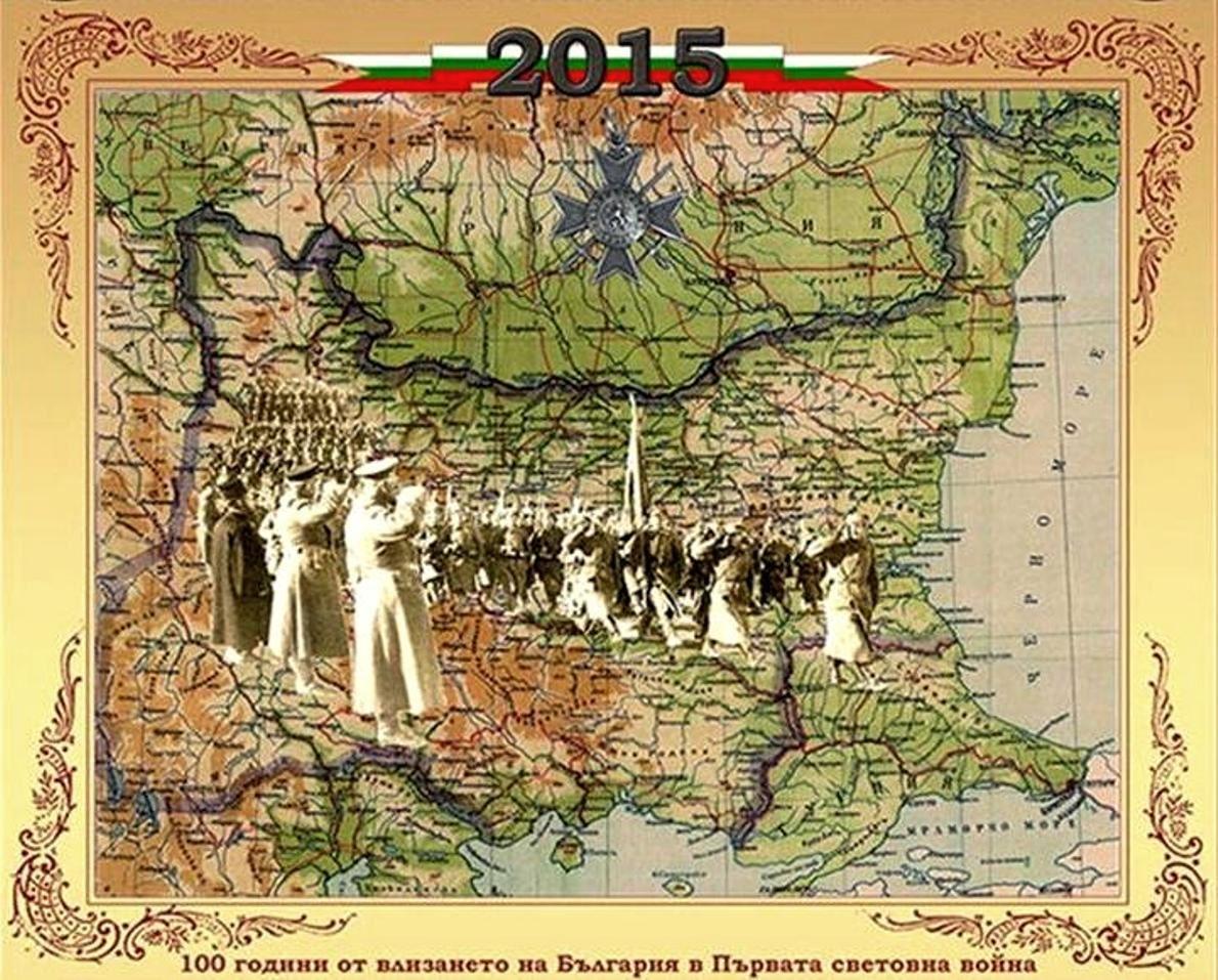Ημερολόγιο τού 2015 που εξέδωσε βουργάρικο κόμμα. Σκοπός τού Ημερολογίου, είναι να μην λησμονηθούν οι «αλύτρωτες πατρίδες» τού βουλγαρισμού, οι οποίες περιλαμβάνουν Μακεδονία και Θράκη με την πολυπόθητη διέξοδο στο Αιγαίο Πέλαγος.