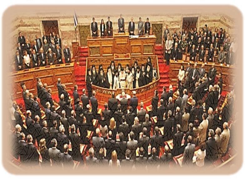 Ορκωμοσία Κοινοβουλίου