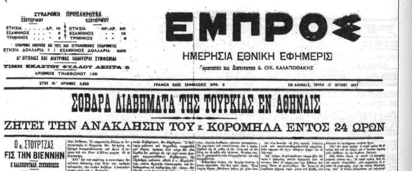"""Δημοσίευμα τής Εφημερίδος """"ΕΜΠΡΟΣ"""" σχετικά με τις διαμαρτυρίες τής Πύλης..."""