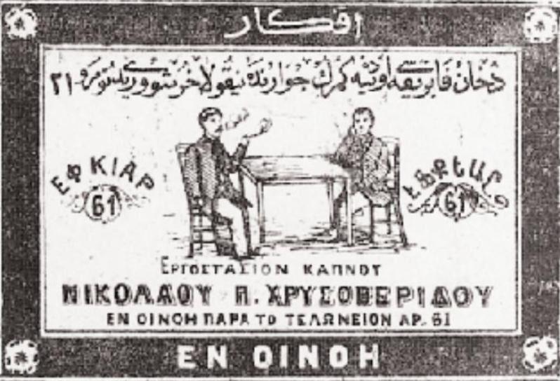 Από τις πρώτες ετικέτες πακέτων καπνού λίγο μετά τα μέσα του 19ου αιώνα ελληνικού καπνεργοστασίου στην Οινόη του ιστορικού Πόντου.