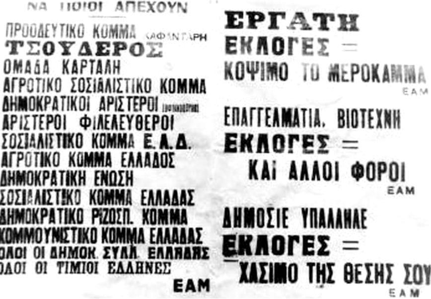 Φυλλάδιο γιὰ τὶς ἐκλογὲς τοῦ 1946