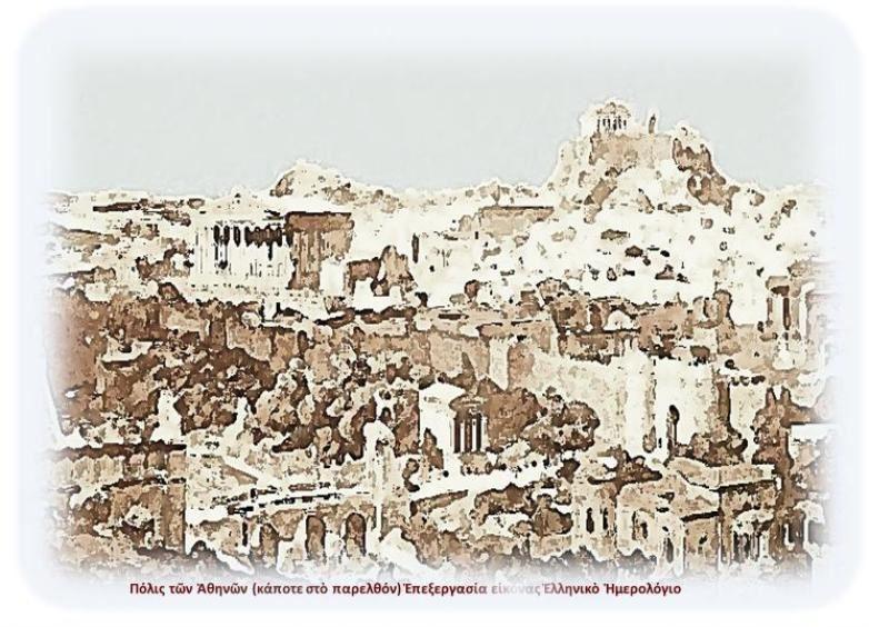 Η πόλις των Αθηνών