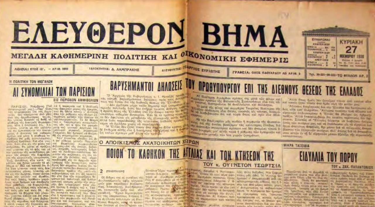 27-11-1938