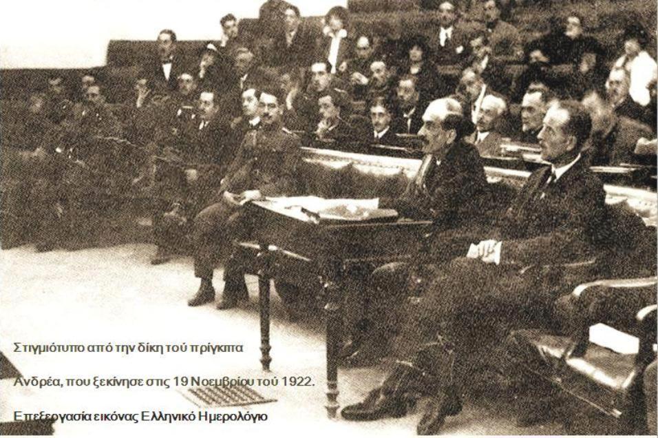 Στιγμιότυπο από την δίκη τού Πρίγκηπα Ανδρέα που ξεκίνησε στις 19-11-1922