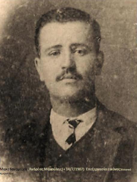 Ο Καπετάνιος τού Μακεδονικού Αγώνα, Ανδρέας Μακούλης