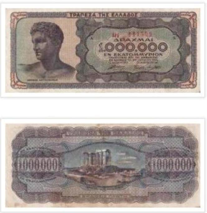 Πληθωριστικό χαρτονόμισμα 1.000.000 δραχμών. Απεικόνηση τού νέου των Αντικυθήρων και τού ναού τού Ποσειδώνος στο Σούνιο. Κυκλοφόρησε 29-6-1944