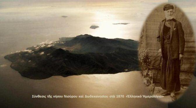 Η ΕΠΙΣΤΟΛΗ ΤΩΝ ΝΙΣΥΡΙΩΝ ΣΤΟΝ ΚΥΒΕΡΝΗΤΗ Ι.ΚΑΠΟΔΙΣΤΡΙΑ (20/12/1830)