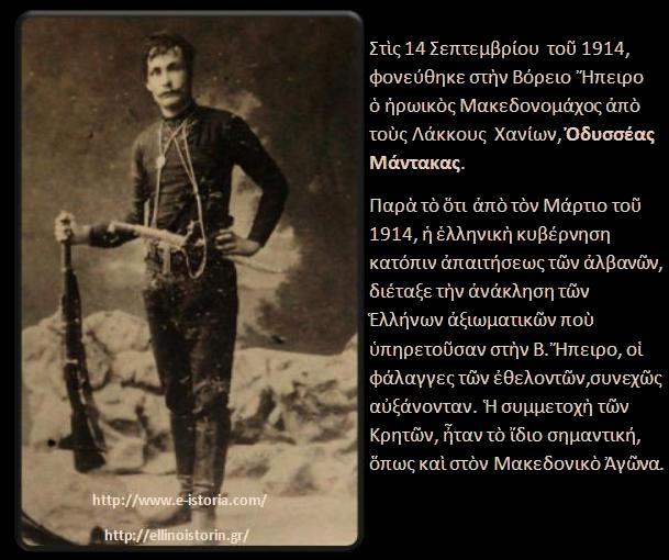 mantakas-14-9-1914