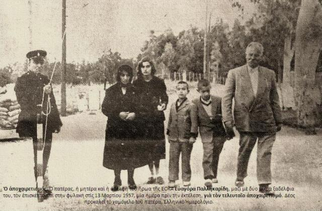 13-3-1957-miltiadis-pallikaridis