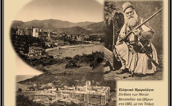 ΟΙ ΕΠΑΝΑΣΤΑΤΙΚΕΣ ΚΙΝΗΣΕΙΣ ΣΤΗΝ ΜΑΚΕΔΟΝΙΑ  ΤΟ 1854 – Ο ΤΣΑΜΗΣ ΚΑΡΑΤΑΣΟΣ ΚΑΙ ΤΟ ΑΓΙΟΝ ΟΡΟΣ