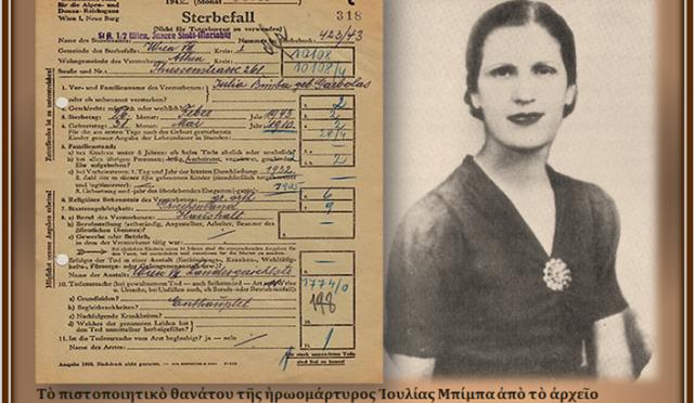 ΕΙΣ ΜΝΗΜΗΝ ΙΟΥΛΙΑΣ ΓΚΑΡΜΠΟΛΑ-ΜΠΙΜΠΑ (+26/2/1943)