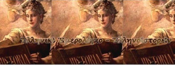 ΕΛΛΗΝΙΚΟ ΗΜΕΡΟΛΟΓΙΟ – 30 ΜΑΡΤΙΟΥ