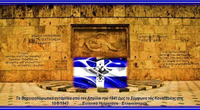 Ο ΜΥΘΟΣ ΤΗΣ «ΑΝΤΙΣΤΑΣΗΣ» ΤΩΝ ΑΛΒΑΝΩΝ ΚΑΙ ΤΟ ΒΟΡΕΙΟΗΠΕΙΡΩΤΙΚΟ ΑΝΤΑΡΤΙΚΟ ΑΠΟ ΤΟΝ ΑΠΡΙΛΙΟ ΤΟΥ 1941 ΕΩΣ ΤΟ ΣΥΜΦΩΝΟ ΤΗΣ ΚΟΝΙΣΠΟΛΗΣ ΣΤΙΣ 10/8/1943