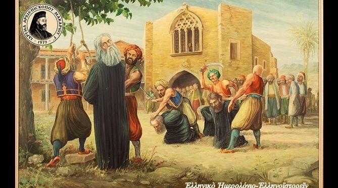 9η ΙΟΥΛΙΟΥ 1821 Ο ΕΘΝΟΜΑΡΤΥΡΑΣ ΑΡΧΙΕΠΙΣΚΟΠΟΣ ΚΥΠΡΙΑΝΟΣ